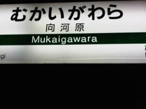 Mukaigawara