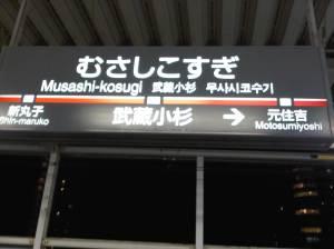 Musashi Kosugi