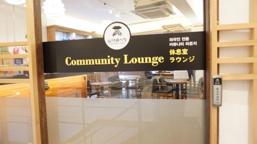Community Lounge 2